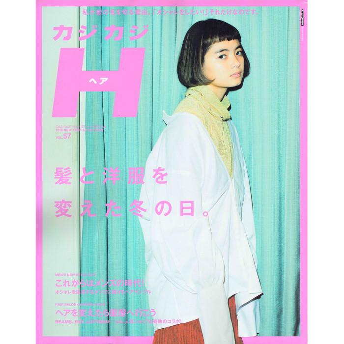 2018_vol.57_kajikaji-H_hyoushi