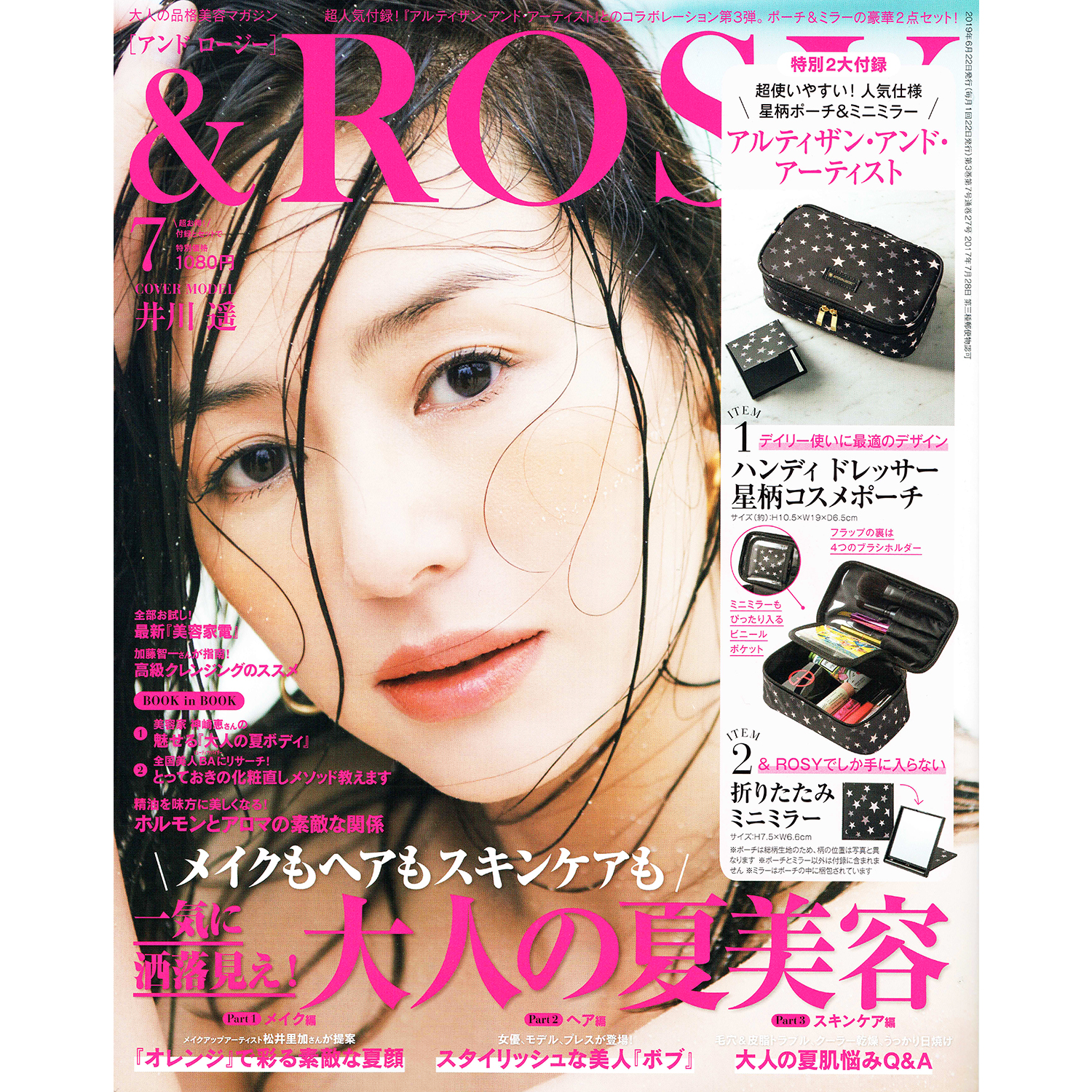 201907_&rosy_cover
