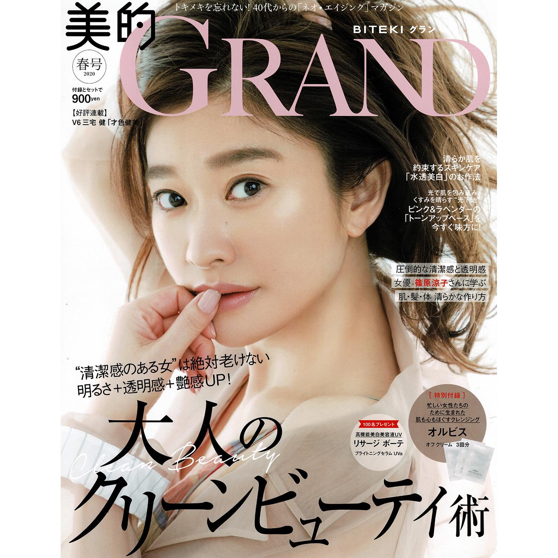 biteki_grand_cover