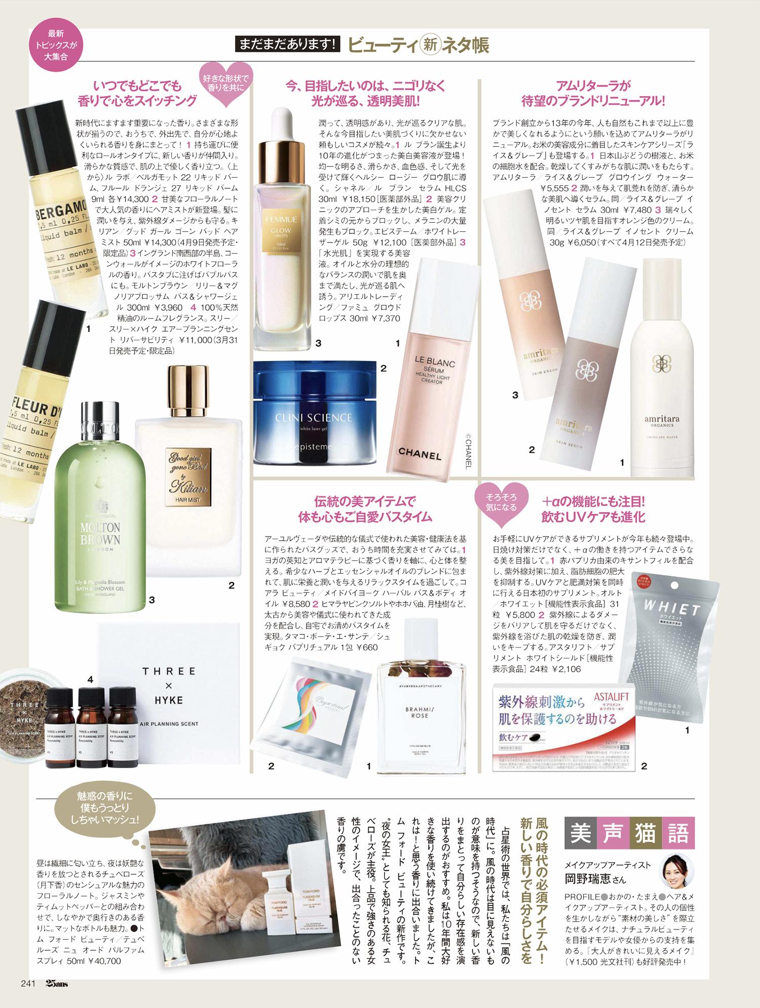25ans_may2021_naka
